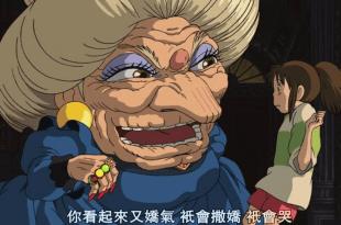 我只想做我自己,請別用外表,年紀,你的想法來輕易的定義我- 宮崎駿的夢想之城