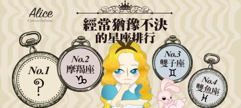 「經常猶豫不決的星座有哪些!」這 4 個星座會讓你白眼翻到後腦勺 - 星座女王Alice