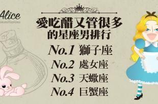 「愛吃醋又管很多的星座男有哪些?」其實第三名只是沒有安全感 – 星座女王Alice