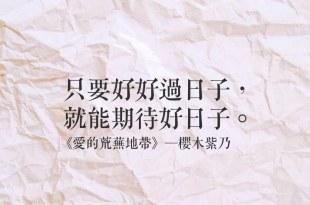 「當失去了一切時,該怎麼繼續走下去?」不管有沒有希望,我們都只能獨自努力。 – 每天為你推薦一篇好文章