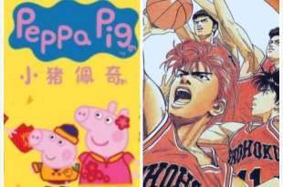 別跟我談論什麼《小豬佩奇》,這 8 部動漫才是我們80後90後的童年,經典中的經典。 – 動漫的故事
