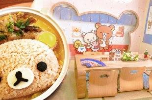 超可愛的療癒系卡通餐廳!充滿拉拉熊的日式和風茶屋萌翻你的少女心-台灣美食懶人包