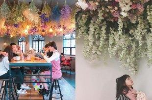 全台「9間絕美乾燥花餐廳」攻陷所有文青們的少女心!IG最熱門的夢幻打卡點都在這了-台灣美食懶人包