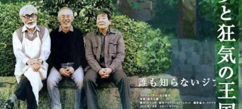 日本動畫大師高畑勛逝世,宮崎駿決定替他做這件事!