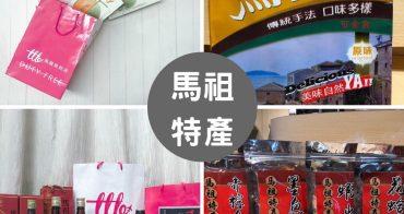 【馬祖旅行】北竿飛龍免稅店及馬祖特產品全攻略 ─ 買老酒、買日貨、吃冰淇淋~