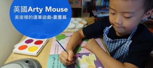 3歲的色彩想像 X 運筆遊戲 英國Arty Mouse美術書 畫畫著色篇