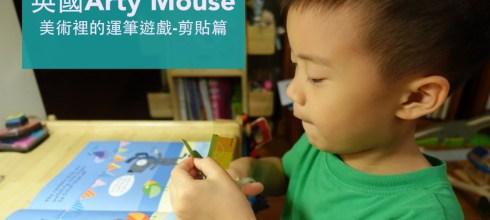 3歲的色彩想像 X 運筆遊戲|英國Arty Mouse美術書|剪貼篇