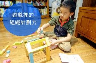 如何在遊戲裡培養孩子的|組織計劃力|
