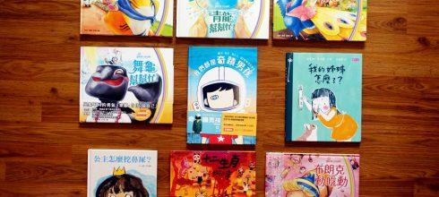 同大爺書報 我最愛的「幫幫忙聯盟」四部曲及9本中文童書分享