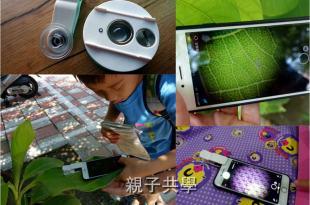 [揪團] 台灣研發的STEM科普教玩具|uHandy行動顯微鏡|走到那都是科學小教室