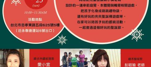 [小創客12月特別活動] 感統好有趣聖誕派對