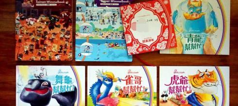 同大爺的體驗式中文書單:好接地氣的 台灣多多書 還有。認真過年自主玩學天書