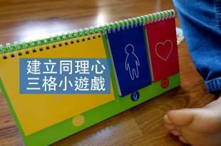 建立同理心的三格桌遊|沒有標準答案,孩子換位思考與尊重不同的開始