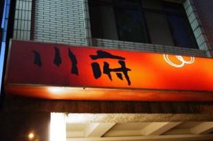 [食記]川府麻辣火鍋