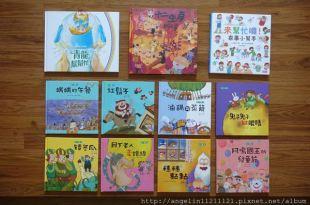 [親子共讀]最近的中文童書們●十二生肖的故事●好聽的民間故事