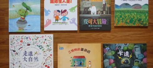 同大爺書報●近來共讀的中文繪本們●大集合分享