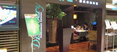 發現越 ─ 酸酸辣辣的越南菜
