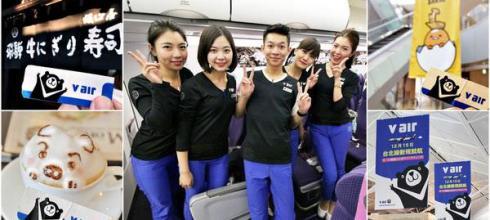 廉價航空機票,威航V Air開航名古屋_可愛台灣熊陪你遊世界