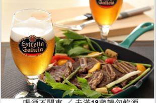 【西班牙啤酒體驗】Estrella Galicia六芒星啤酒,MAELOC麥佬甜水果酒