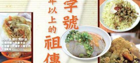 開賣啦!7-Eleven新書試賣__《台灣老字號50年以上的祖傳美味》