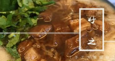 【台中南區】隱藏在中興大學附近走懷舊古早風格的大腸麵線    好之 手工大腸麵線