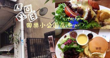 田樂小公園店 || 台中日式老宅氛圍早午餐下午茶,走文青風格的日式餐點漢堡/鬆餅/洋食飯 || 田樂小公園店