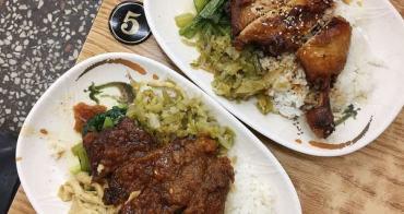 【台中南區】炸過再滷的排骨,鹹香的滷汁不錯,缺點就是肉質乾澀和外皮太厚 || 鄭家排骨飯 豬腳飯