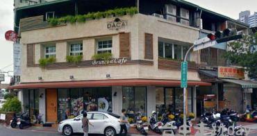 【台中西區】美術綠園道轉角遇見采咖啡Dacai Cafe