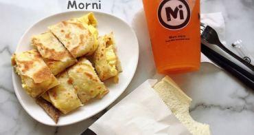 莫尼早餐 Morni || 台中西區親民價位的早餐店,有著純白北歐風設計與花牆,還有可口的蛋餅與吸引目光的飲品