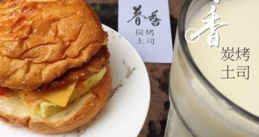 【台中西區】與他人不一樣的古早味炭烤貝果,多種奇特料理可任選 || 暮香炭烤土司 大業店