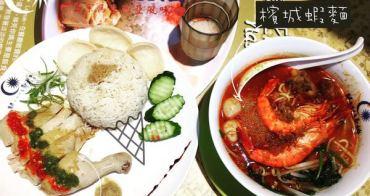 【台中西區】席捲台中的正宗馬來西亞料理,絕無僅有的滋味    Mamak檔 星馬料理