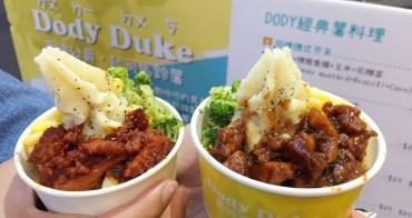 DODY DUKE 馬鈴薯專門店| 逢甲排隊美食進駐台中一中商圈,偽如霜淇淋般的馬鈴薯,吸睛程度百分百!