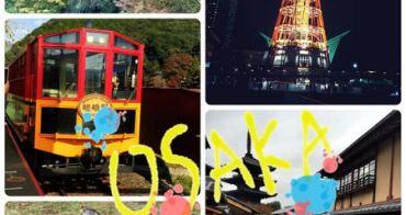 【2016年京阪神戶】8天7夜的自由行賞楓事前準備、行程規劃、總花費>>> 29,000 get !!!!!!!