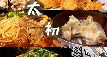 【台中南屯區】賣個麵食小點,有必要這麼奢華的裝潢嗎?!    太初麵食りようり  輕井澤集團麵食