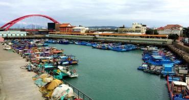 【桃園大園區】各位~開吃大閘蟹的季節到來了!來到這可以買到便宜又新鮮的漁貨外,還可以看浪漫的看夕陽 || 竹圍漁港