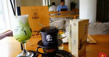 中原咖啡Trung Nguyen Café Legend||胡志明市咖啡廳推薦,粉紅教堂旁玩沙喝咖啡的好去處