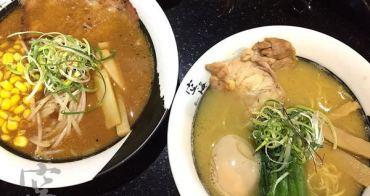【台中西屯區】二訪只有在台中才能吃到的東京知名拉麵店,每種口味的拉麵都會讓你吃到見底 || 空海拉麵 KUKAI