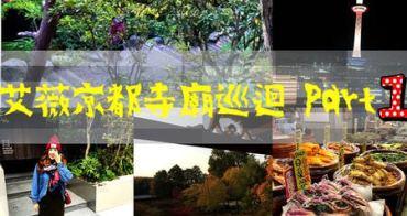 【2016年京阪神戶】Day2 京都 東西本願寺/東福寺/錦市場/京都塔/拉麵小路