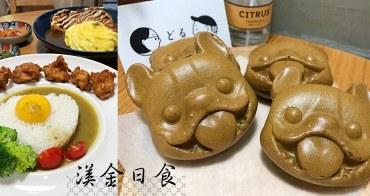 渼金日食 台中北區美食,咖哩飯與法鬥抹茶雞蛋糕,缺一不可!