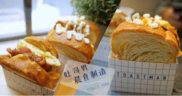 吐司男晨食制造所|台中人氣韓國早餐,丹麥吐司超酥軟,近中國醫藥大學