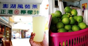 劉正港檸檬汁 澎湖市區新鮮現榨現煮的檸檬汁與風茹茶,清涼解渴又消暑