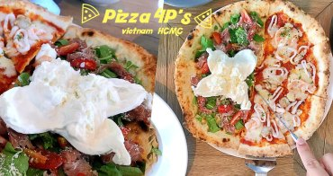 Pizza 4P's|越南胡志明人氣披薩店,現烤餅皮碰到乳白細緻的布拉塔起司球,口感佳但價格偏高!