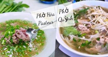 越南胡志明牛肉河粉,[Phở Hòa Pasteur]和[Phở  Quỳnh] 決一勝負!