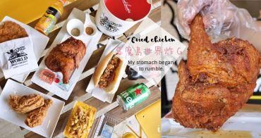 惡魔島世界炸雞 台中大里店 主打1.5Kg的炸半雞套餐,讓你一次嚐盡各國炸雞,重點價格還平易近人!
