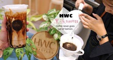HWC黑沃咖啡 台中手沖咖啡店推薦,台中珍奶節雙冠王精品拿鐵,還有特別的咖啡問診服務喲!