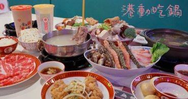港動吃鍋|台中老虎城鍋物推薦,懷舊港式復古風,必吃豬筒骨和小港包,好拍又有特色!