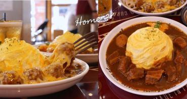 Home28咖哩專門店 台中西屯美食,季節咖哩搭多汁肉丸+起司,再加上華麗旋轉蛋包,讓人拍不停!