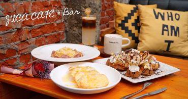 JUCA啾咔咖啡&酒吧|台中一中商圈早午咖啡廳兼具酒吧,白天黑夜都能享受慵懶氛圍!