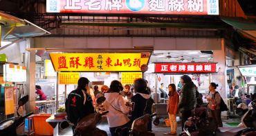 真好味東山鴨頭 |忠孝夜市酥香涮嘴的必吃宵夜,還可吃到鹽酥雞,但網路評價兩極!