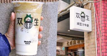 双生綠豆沙牛奶 |台南赤崁樓IG打卡飲料,綿密綠豆沙+香醇鮮奶,喝了停不下來!